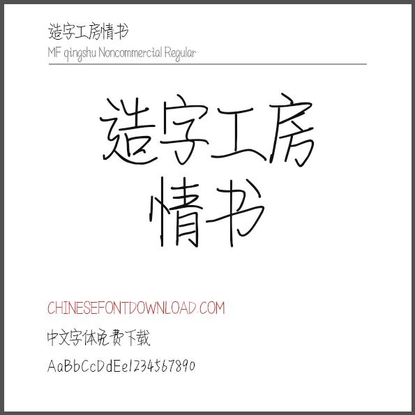 MF qingshu Noncommercial Regular