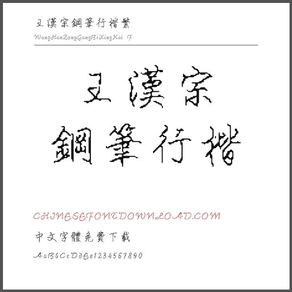 Wang Han Zong Gang Bi Xing Kai F