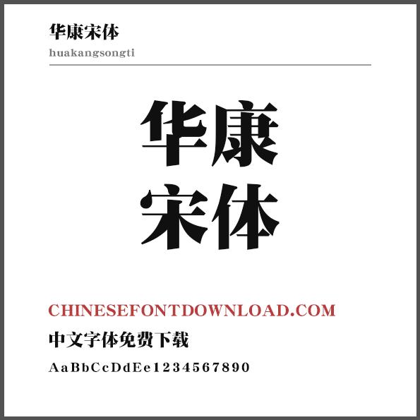 Hua Kang Song Ti W12(p)- Regular J