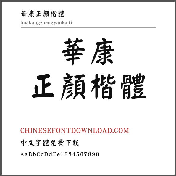 Hua Kang Zheng Yan Kai Ti W5(p) F