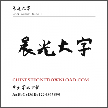 Chinese Font Download – Page 9 – Simplified Chinese