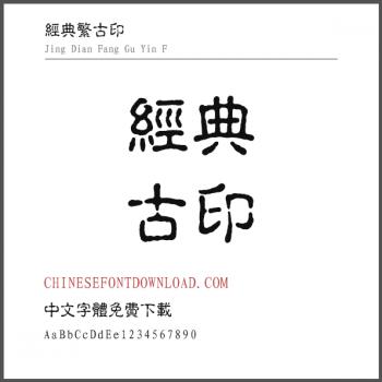 Jing Dian Fang Gu Yin F