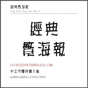 Jing Dian Fang Hai Bao F