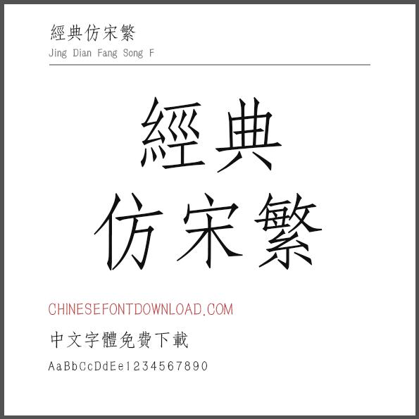 Jing Dian Fang Song F