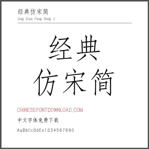 Jing Dian Fang Song J