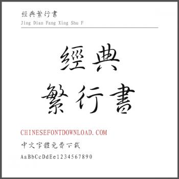 Jing Dian Fang Xing Shu F
