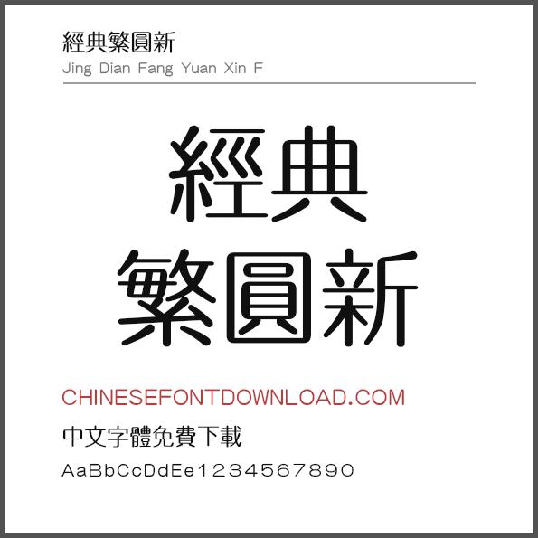 Jing Dian Fang Yuan Xin F