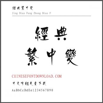 Jing Dian Fang Zhong Bian F