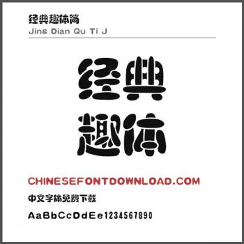 Jing Dian Qu Ti J