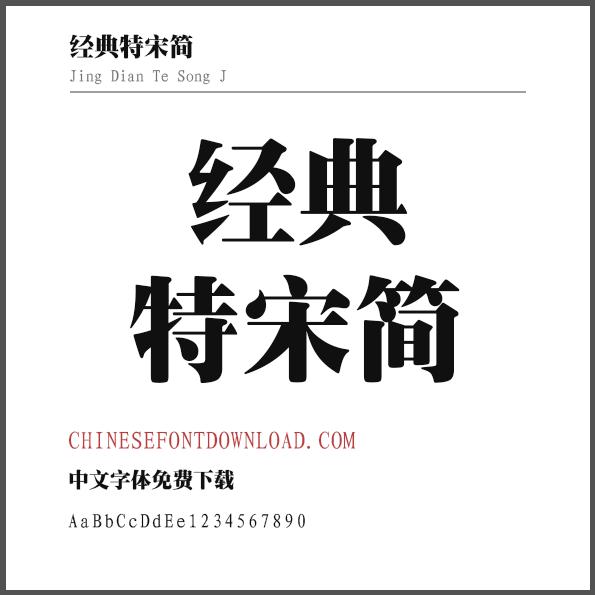 Jing Dian Te Song J