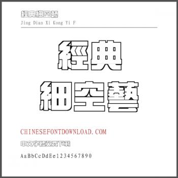 Jing Dian Xi Kong Yi F