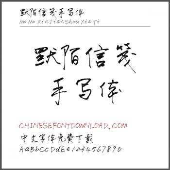 Mo Mo Xin Jian Shou Xie Ti J