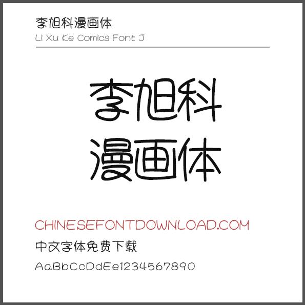 Li Xu Ke Comics Font J