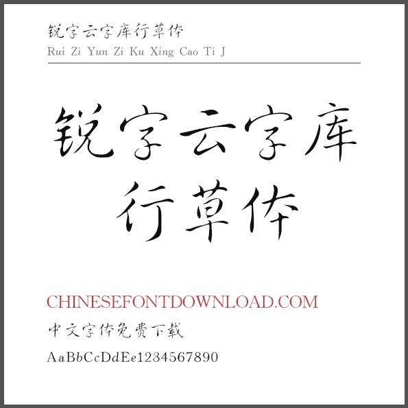 Rui Zi Yun Zi Ku Xing Cao Ti J