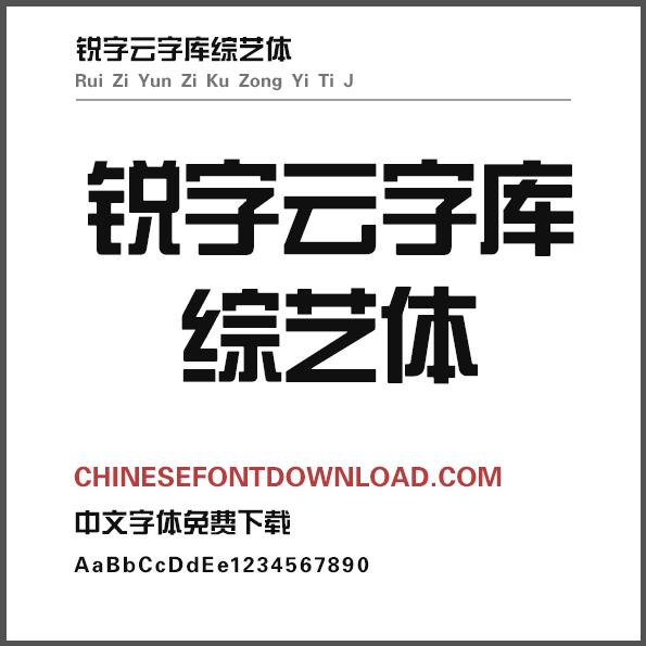 Rui Zi Yun Zi Ku Zong Yi Ti J