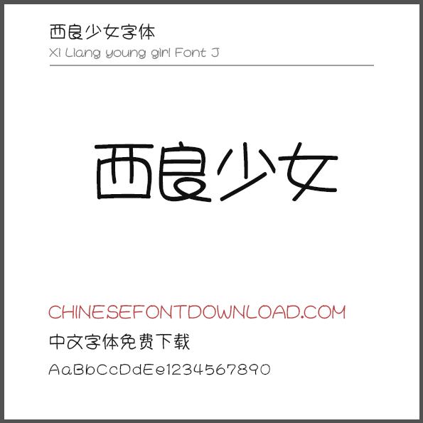 Xi Liang young girl Font J