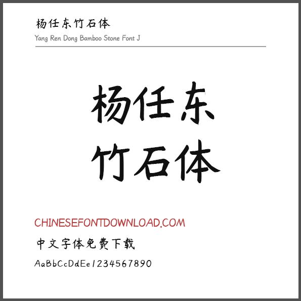 Yang Ren Dong Bamboo Stone Font J