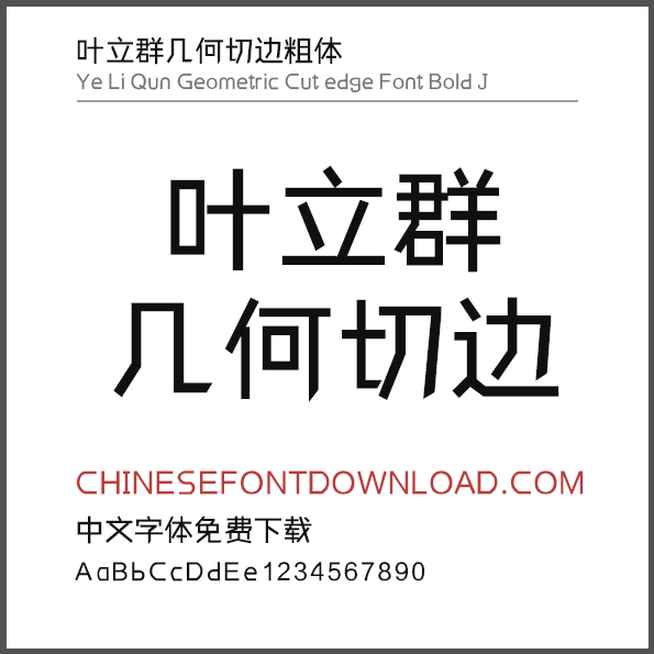 Ye Li Qun Geometric Cut edge Font Bold J