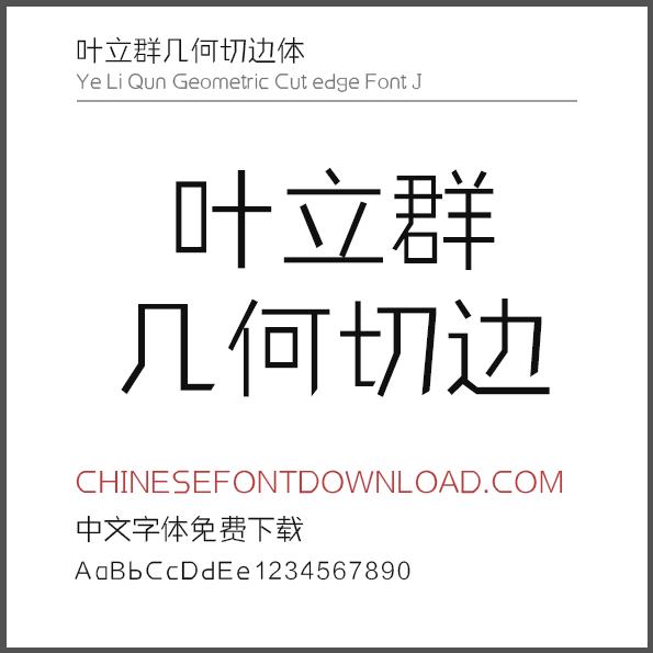 Ye Li Qun Geometric Cut edge Font J