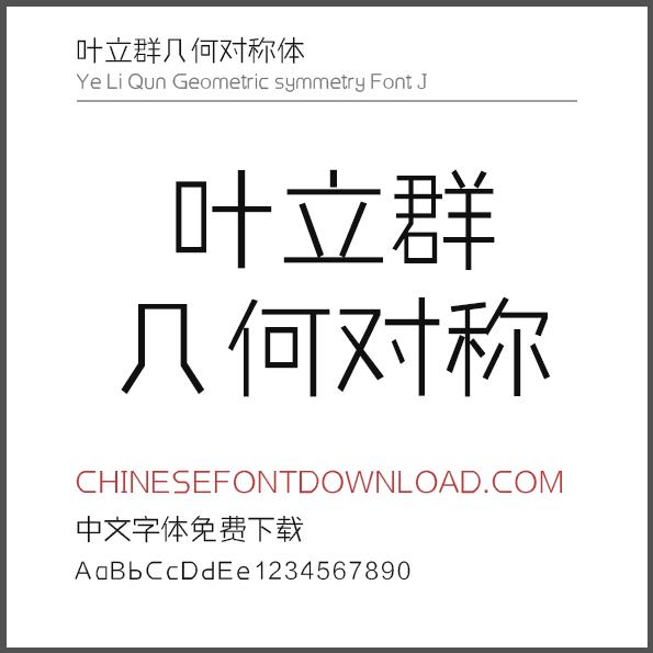 Ye Li Qun Geometric symmetry Font J