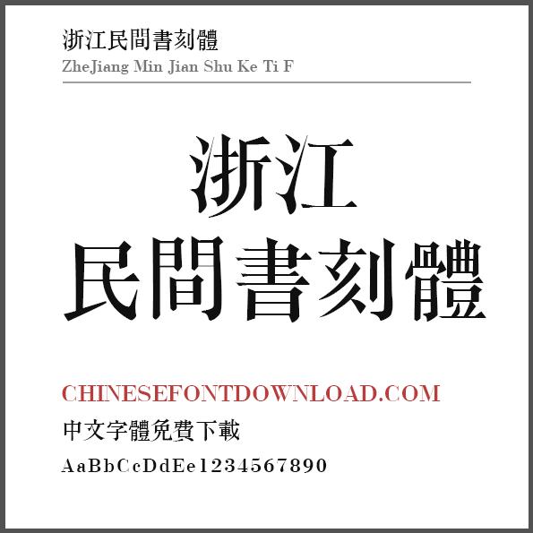 ZheJiang Min Jian Shu Ke Ti F
