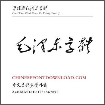 Cao Tan Zhai Mao Ze Dong Font J