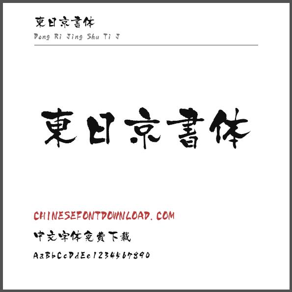 Dong Ri Jing Shu Ti F