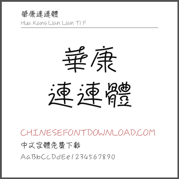 Hua Kang Lian Lian Ti F