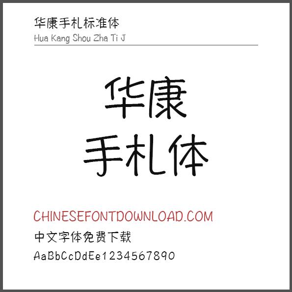 Hua Kang Shou Zha Ti J