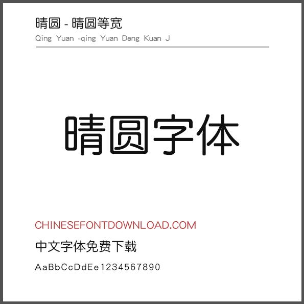 Qing Yuan qing Yuan Deng Kuan J