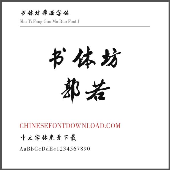 Shu Ti Fang Guo Mo Ruo Font J