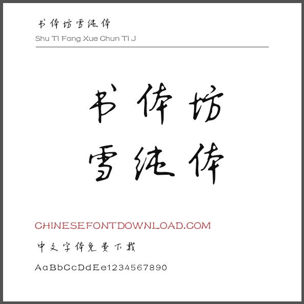 Shu Ti Fang Xue Chun Ti J