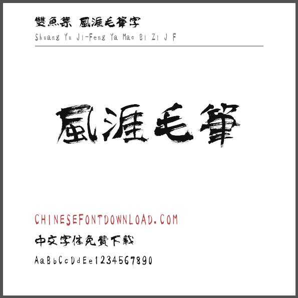 Shuang Yu Ji-Feng Ya Mao Bi Zi J F