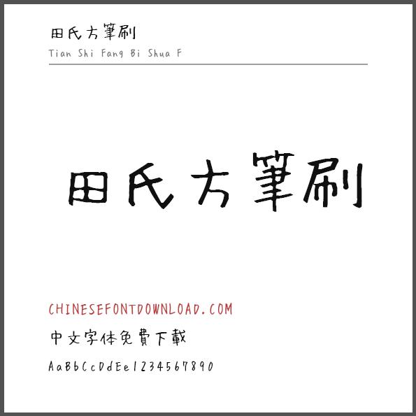Tian Shi Fang Bi Shua F
