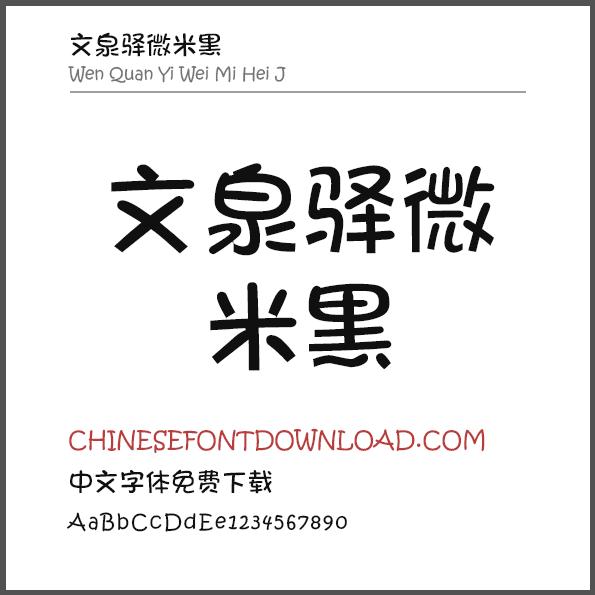 Wen Quan Yi Wei Mi Hei J