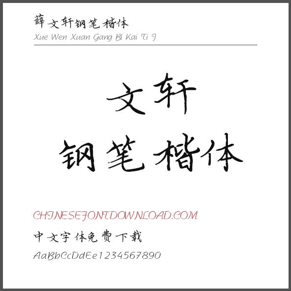 Xue Wen Xuan Gang Bi Kai Ti J