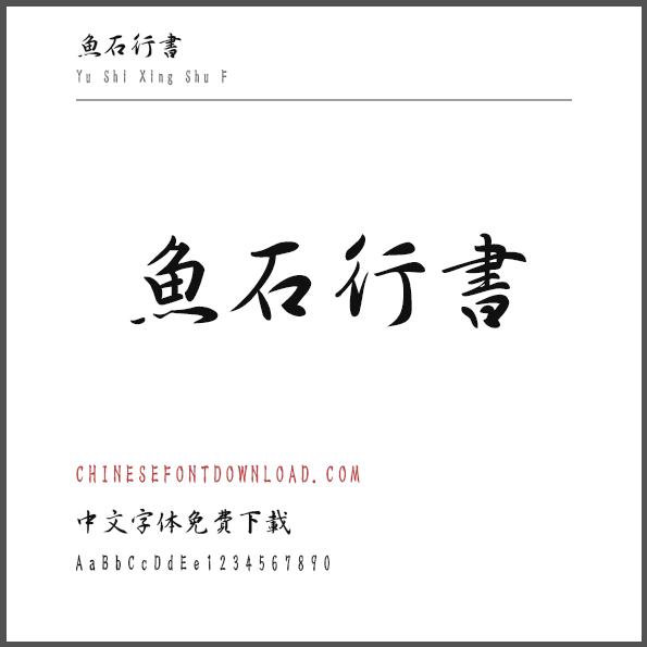 Yu Shi Xing Shu F