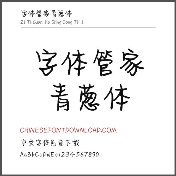 Zi Ti Guan Jia Qing Cong Ti J