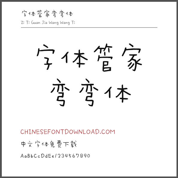 Zi Ti Guan Jia Wang Wang Ti