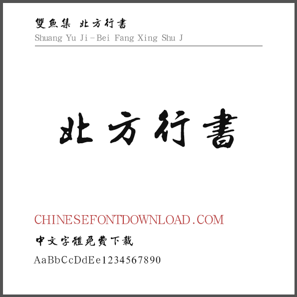 Chinese Font Download – Simplified Chinese & Traditional