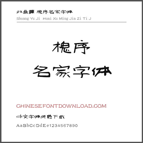 Shuang Yu Ji  Huai Xu Ming Jia Zi Ti J